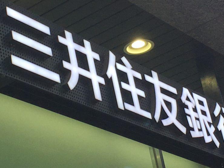 入金 銀行 三井 手数料 住友