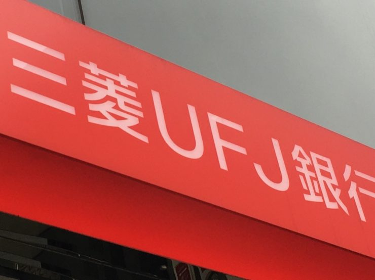 三菱東京ufj銀行 為替レート