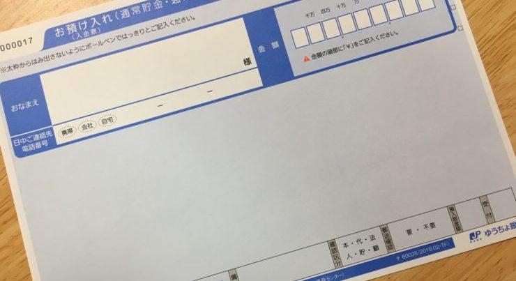 郵便 局 通帳 記入