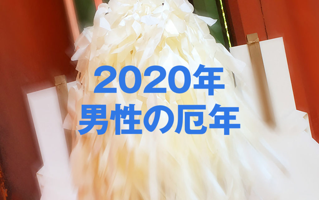 の 2020 男 厄年 BNF氏(ジェイコム男)の2021年現在 ついに大株主に登場