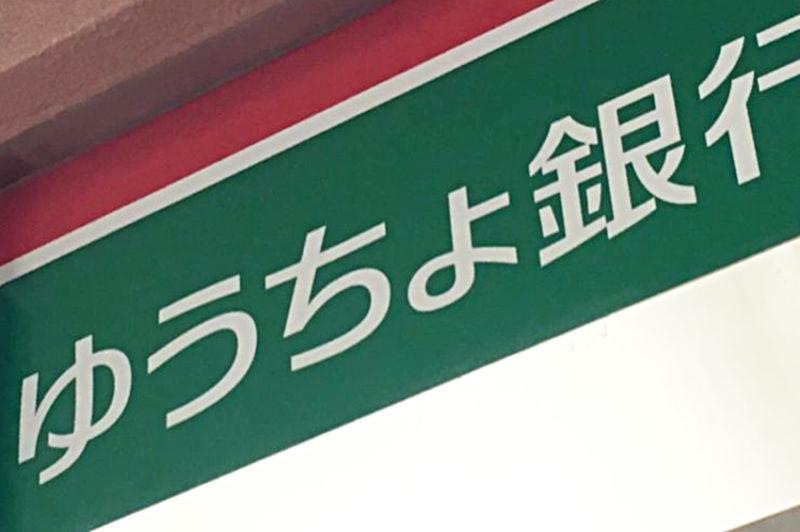 近く の 郵便 局 atm