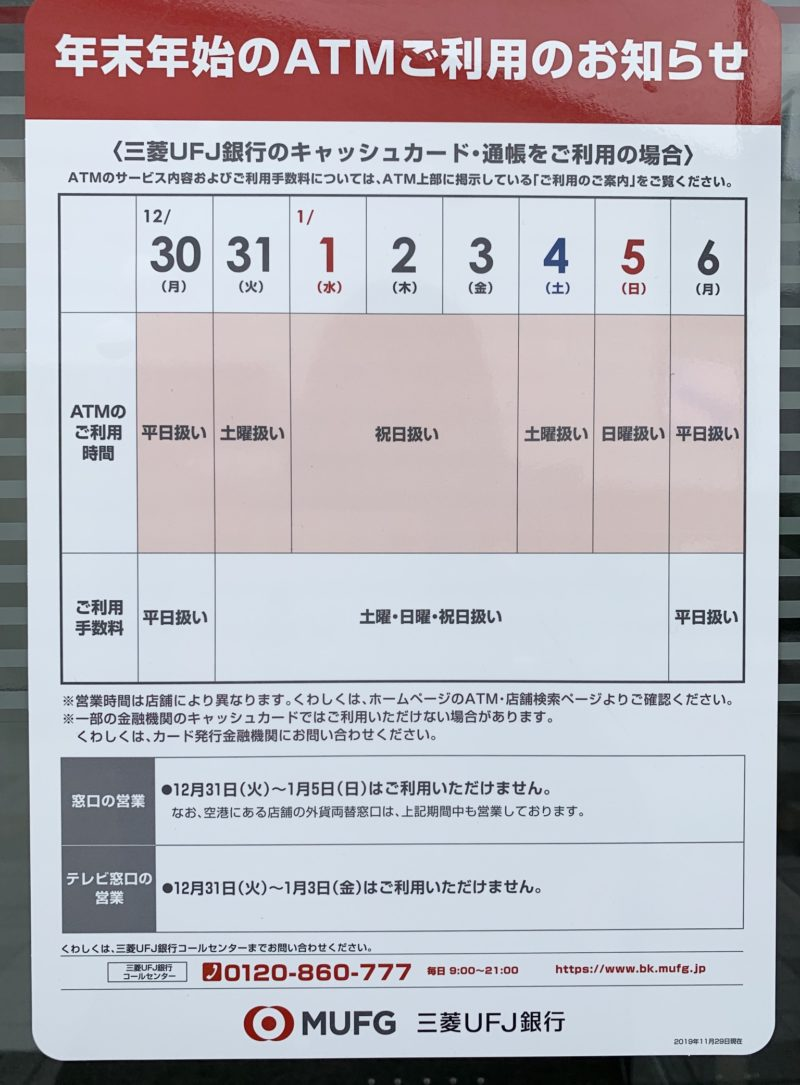 手数料 atm 三菱 ufj