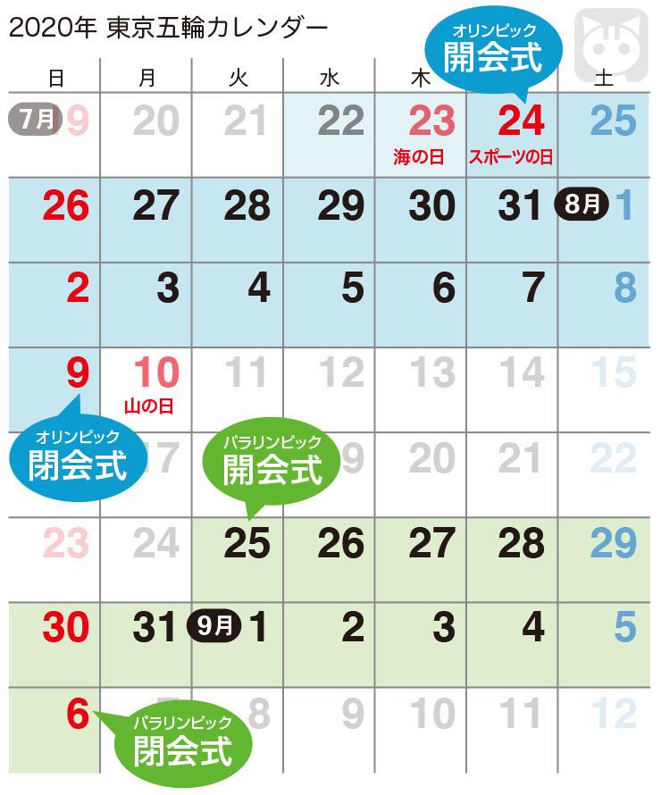 オリンピック・パラリンピック・カレンダー