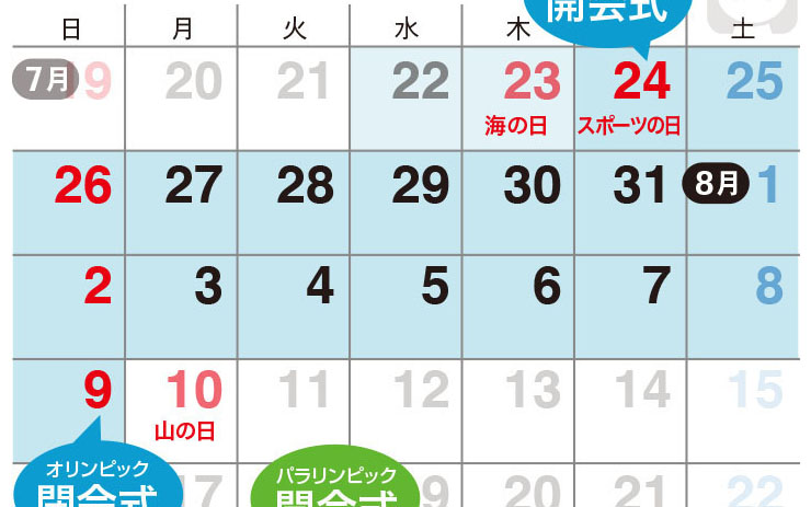 オリンピック 延期 祝日