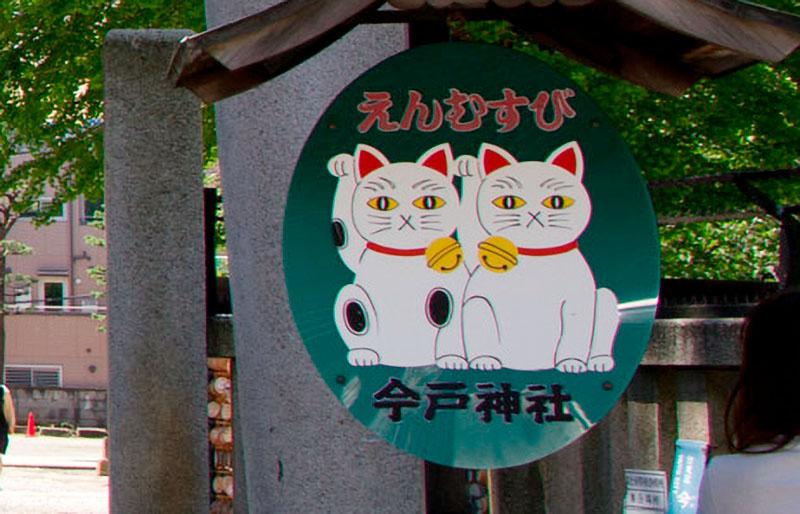 浅草・今戸神社 招き猫
