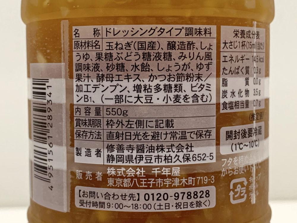 修善寺醤油 ゆず香る玉ねぎとしょうがの万能ドレッシング